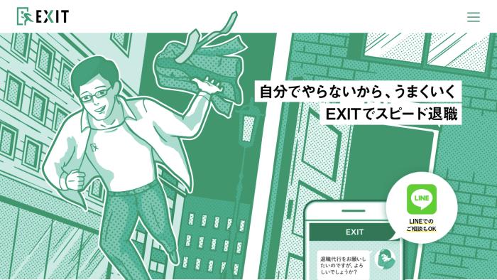 EXIT(イグジット)の画像