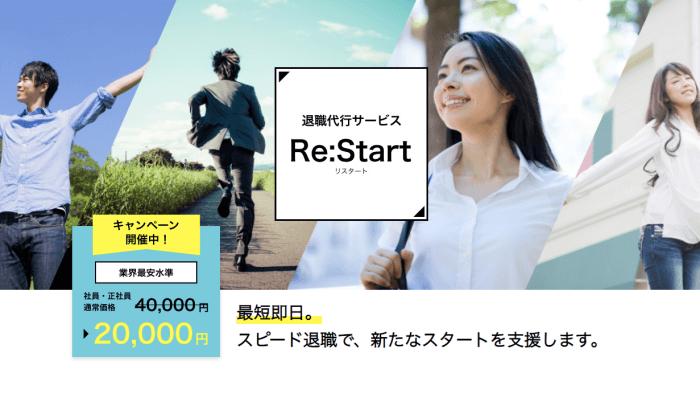 Re:Start(リスタート)の画像