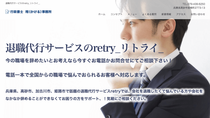 retry(リトライ)の画像